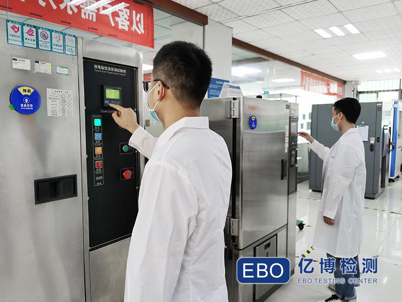 电子产品高温测试_高温试验机构哪家好?