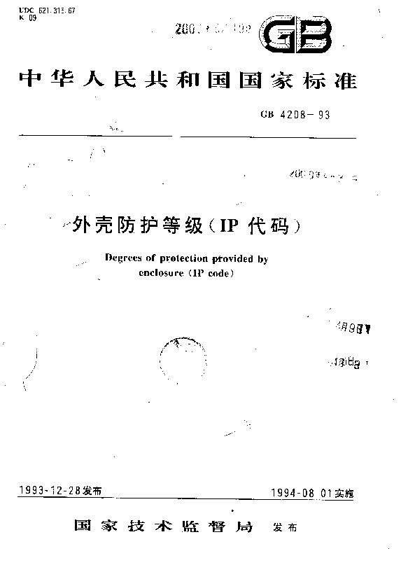 GB 4208-1993外壳防护等级(IP代码)