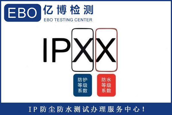 IP68防护等级检测报告可找哪些机构代办理