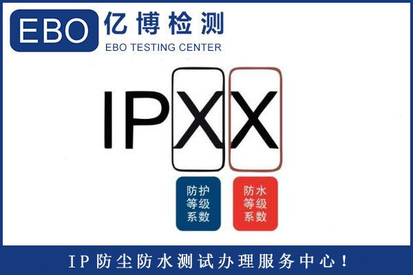 蓝牙设备IP67防护等级测试办理机构